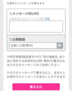 ワクワクメール伝言板-料金