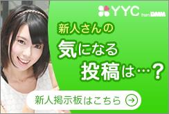 YYC広告