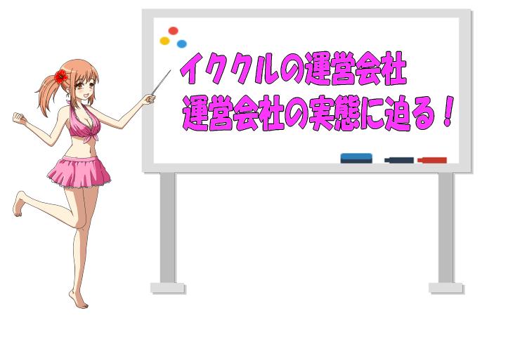 【特集】イククルの運営会社