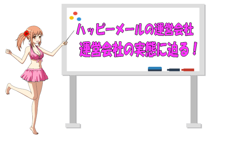 【特集】ハッピーメールの運営会社