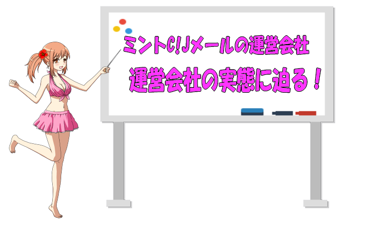 【特集】ミントC!Jメールの運営会社