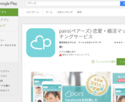 pairs(ペアーズ) Android