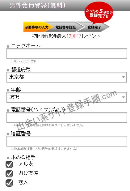 ハッピーメール登録手順とエラーの原因