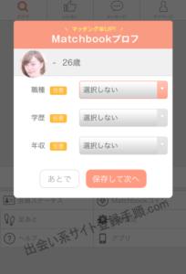 matchbook(マッチブック)登録方法と恋活のツボ