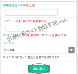 イククル登録手順【電話番号登録は大丈夫?】