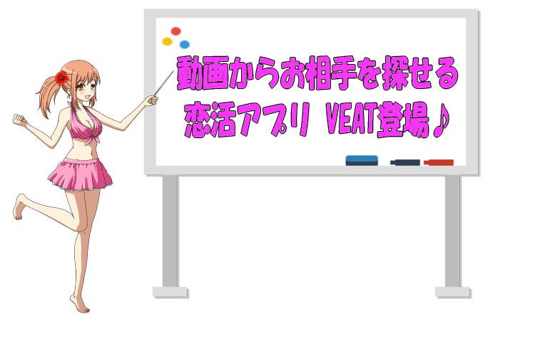 VEAT-7秒動画で恋活ができるアプリが登場!