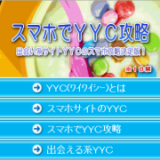 YYC攻略法